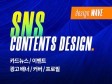 [SNS콘텐츠디자인}세련되고 감각적인 SNS콘텐츠, 카드뉴스, 이벤트 디자인해드립니다.
