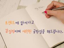 [각종 원고작성] 글쓰기가 막막하세요? 트렌디하고 감성적인 글을 써드립니다.