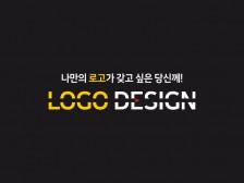 [디자인스토리] 심플한 로고를 디자인해드립니다.