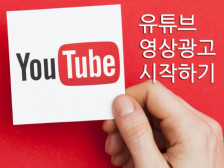 구글 유튜브 트루뷰 영상광고  최소비용으로 최적화 셋팅해드립니다.