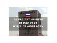 [태국어] SKYPE로 전국 어디서나 기초,중급,고급/OPI/FLEX 과외해드립니다.