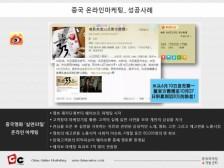 중국 웨이보, 런런왕 브랜드 페이지 만들어드립니다.