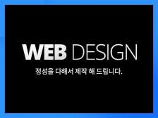 웹디자인 10년차에게 맡겨보세요. 만족할 수 있는 디자인을 전해드립니다.