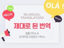 이중언어를 구사하는 전문번역가들과 원교정자들이 수준높은 번역 교정 검수 서비스를 제공해드립니다.