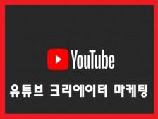 유튜브 크리에이터 마케팅! / 유튜브 체함단 진행해드립니다.
