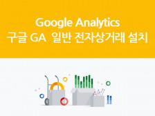 구글 GA (구글 애널리틱스) 설치 도와드립니다.