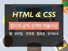 퍼블리싱(html, css, jquery) 작업해드립니다.