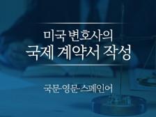 미국변호사가 국내/해외 계약서 (국문, 영문,스페인어) 작성 번역 수정 자문해드립니다.