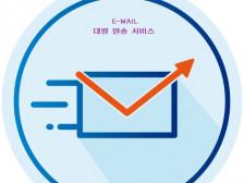 이메일 발송 대행 및  이메일마케팅 교육해드립니다.