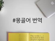 몽골어-->한국어  한국어-->몽골어 번역 해드립니다.