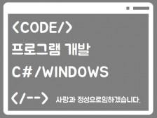 모든 윈도우 프로그램 책임지고 개발해드립니다.