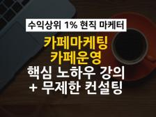 카페운영 및 마케팅으로 월 천만원 버는 방법 알려드립니다.
