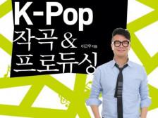 """프로듀스101 시즌2경연곡 """"쇼타임""""의 작곡가가 세상의 모든 음악과 소리를 제작해드립니다."""
