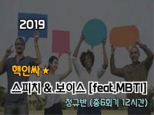 [서울건대]  스피치 & 보이스 (feat.MBTI) 정규반드립니다.