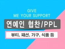 [가격공개] PPL 연예인협찬 제품 인증샷 찍어드립니다.
