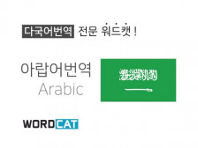 (아랍어) 신속하고 정확한 고품질 번역 서비스 제공해드립니다.