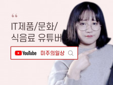 미주의일상 [유튜버] 홍보해드립니다.