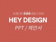 만족스러운  PPT / 제안서 디자인해드립니다.