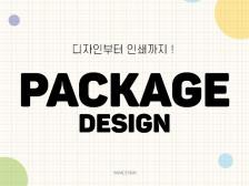 디자인부터 인쇄감리까지! 탄탄한 실무경력으로 다져진 눈에띄는 패키지 디자인을드립니다.