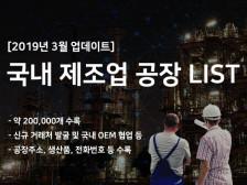 [19년 3월 최종 업뎃] 국내 제조공장 약 200,000개 리스트드립니다.