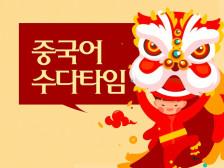 원어민과 편안하게 중국어로 수다떨 수 있게 도와드립니다.