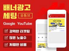 저렴한 클릭비용 유튜브 배너광고 최적화 세팅해드립니다.