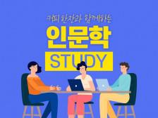 카페에서 차 한잔과 함께 하는 인문학 Study드립니다.