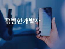 안드로이드 앱을 저렴한 가격에 신속하게 개발해드립니다.
