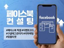 [페이스북] 픽셀 & 이벤트코드 설치 / 맞춤 타겟 / 리타겟팅 / 광고의 꽃을 피워드립니다.