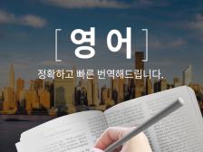 일반문서/ pdf/논문초록/ 기업소개/블록체인/ 법률문서를 빠르고 정확하게 번역해드립니다.