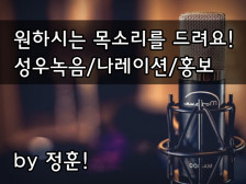 남자 성우 [내레이션, 더빙, 연기, 홍보] 녹음해드립니다.
