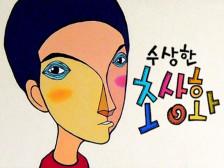 인물 캐릭터 캐리커처 - 캔버스 그림 그려드립니다.