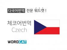 (체코어) 신속하고 정확한 고품질 번역 서비스 제공해드립니다.