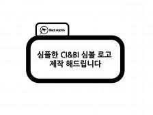 심플한 CI&BI 심볼 로고 제작 해드립니다.