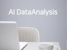 딥러닝/머신러닝을 활용한 데이터 분석을 도와드립니다.