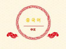 한국어가 유창한 원어민이 중국어 기초부터 고급까지 가르쳐드립니다.