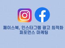 [스폰서광고] 페이스북 인스타그램 광고 컨설팅 및 최적화(픽셀, 세팅 등) 도와드립니다.