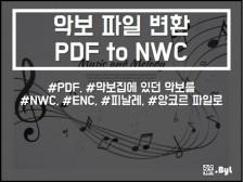 [악보변환]악보 채보, PDF 파일 NWC 파일 변환 등 작업해드립니다.