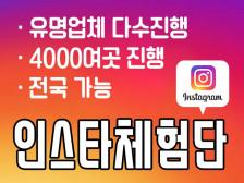 인스타그램 1K ~ 100K 이상 체험단/기자단/배포 해드립니다.