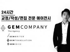 [24H Agency]교정/편집/기타문서/논문교정/에세이/풀이/검수/보완/컨설/수정 해드립니다.