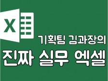 [직장인 실무 엑셀, 7/20 모집] 현직 기획팀 김과장의 엑셀 노하우를 알려드립니다.