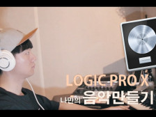 로직프로 (LOGIC PRO X)를 이용한 나만의 음악 만들기! 쉽게 할수있도록 도와드립니다.