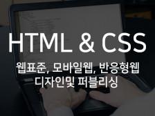 웹표준,모바일웹,반응형웹 디자인 및 퍼블리싱 해드립니다.