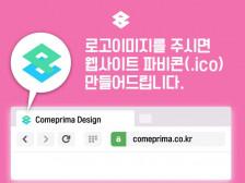 웹사이트 로고를 주시면 Fabicon.ico 만들어드립니다.