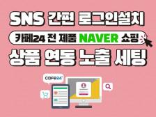SNS 간편로그인 및 전 제품 NAVER쇼핑 연동 노출 세팅해드립니다.