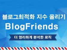 블로그 최적화지수 방문자 UP~! 시켜드립니다.
