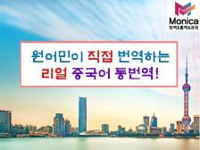홈페이지 중국어 번역 및 판매 상품 중국어 번역(과제/화장품/회사소개서/제품소개서)드립니다.