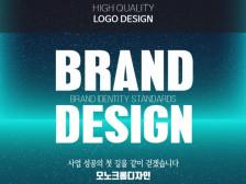 좋은 브랜드를 만드는 CI,BI 작업 해드립니다.