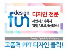 기획과 디자인으로 특화된 PPT를 제작해드립니다.