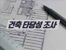 건축기획 및 사업타당성 분석 보고서 작성하고 부동산 투자 컨설팅 해드립니다.